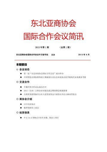 东北亚商协会国际合作会议简讯 - 企业服务网 - 中国国际贸易促进委员会