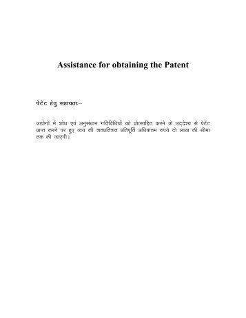 Assistance for obtaining the Patent