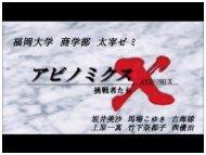 02.fukuoka.dazai.abinomikusu