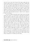 vijk/k ljdkjksa ds] ekQh fdlkuksa dks vijk/k ... - Media and Rights - Page 7