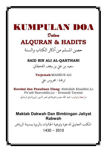 id_hisn_almuslim