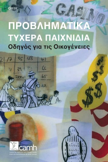 Greek - Problem Gambling: A Guide for Families