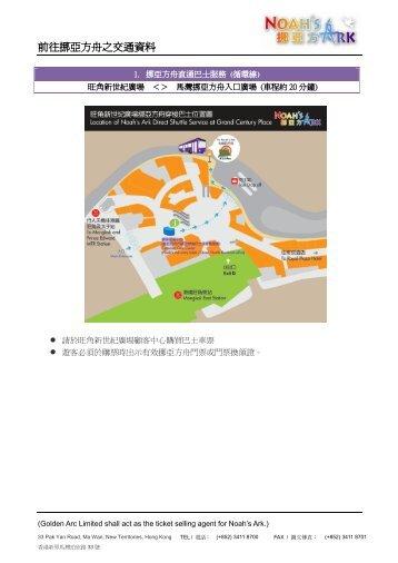 前往挪亞方舟之交通資料 - Hotel in Hong Kong