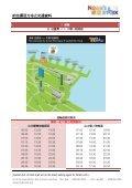 前往挪亞方舟之交通資料 - Hotel in Hong Kong - Page 7
