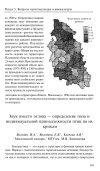 ЗООКУЛЬТУРА И БИОЛОГИЧЕСКИЕ РЕСУРСЫ - Научная ... - Page 2