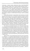 ЗООКУЛЬТУРА И БИОЛОГИЧЕСКИЕ РЕСУРСЫ - Научная ... - Page 3
