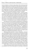 ЗООКУЛЬТУРА И БИОЛОГИЧЕСКИЕ РЕСУРСЫ - Научная ... - Page 4