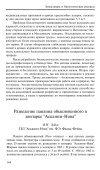 ЗООКУЛЬТУРА И БИОЛОГИЧЕСКИЕ РЕСУРСЫ - Научная ... - Page 5