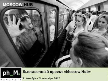 [файл]: moscow hub.pdf - Государственный центр современного ...