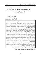ﺩﻭﺭ ﺍﻟﻨﻅﺎﻡ ﺍﻟﻤﺤﺎﺴﺒﻲ ﺍﻟﻤﻭﺤﺩ ﻓﻲ ﺇﻋﺩﺍﺩ ﺍﻟﺘﻐﻴﺭ ﻓﻲ ﺍﻟ - جامعة دمشق