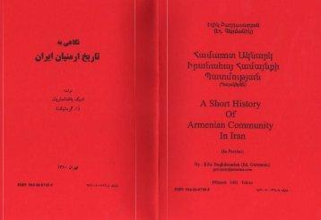 نگاهی به تاریخ ارمنیان ایران