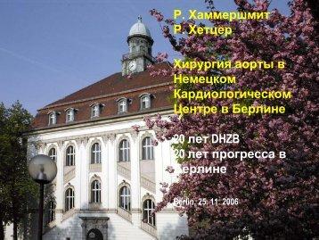 Use of GP IIb/IIIa Antagonists During Cardiac Surgery - Немецкий ...