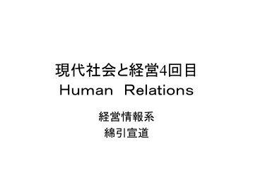4回目 Human Relations - 長岡技術科学大学 経営情報システム工学 ...