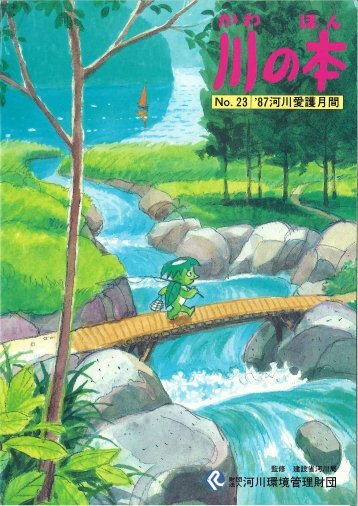Page 1 Page 2 Page 3 Page 4 *地図で見る日本の主な湖沼 (面積5k掘 ...