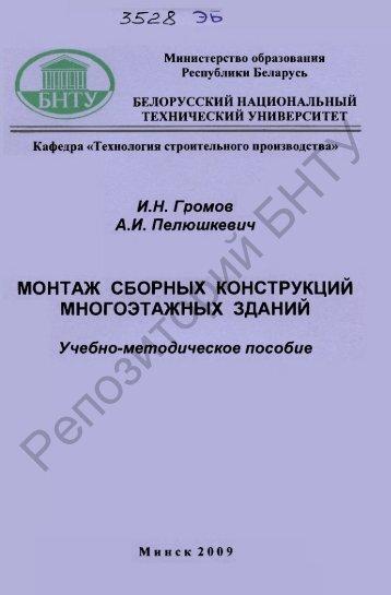 Основной текст.pdf - Репозиторий БНТУ - Белорусский ...