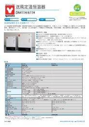 耐熱試験・高温熱処理に最適!送風定温恒温器 DN411H/611H