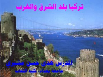 تركيا بلد الشرق والغرب - كلية اللغات - جامعة بغداد