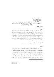 متن کامل (PDF)