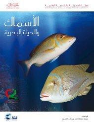 الباحث: جمعة خليفة أحمد بن ثالث الحميري - Emirates Diving Association