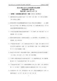 期中考試題考古題2006年 - 政大公共(個人)