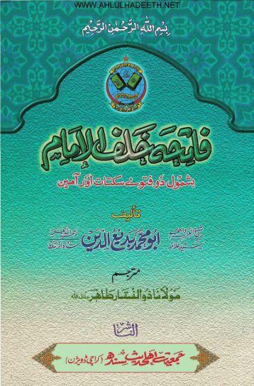 J - Ahlulhadeeth.net