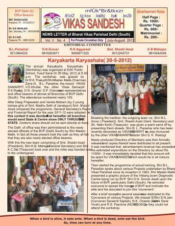 Jul-Aug, 2012 - Bharat Vikas Parishad
