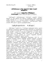 3 ianvari, 2008 wq Tbilisi administraciul da sxva kategoriis saqmeTa ...