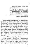 Hac hanapazorya- Albert Hovhannisyan - Page 3
