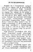 Hac hanapazorya- Albert Hovhannisyan - Page 5