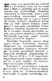Hac hanapazorya- Albert Hovhannisyan - Page 6