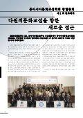한국어 - 関西大学文化交渉学教育研究拠点 - Page 2