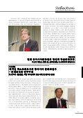 한국어 - 関西大学文化交渉学教育研究拠点 - Page 3