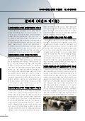 한국어 - 関西大学文化交渉学教育研究拠点 - Page 4