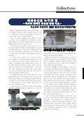 한국어 - 関西大学文化交渉学教育研究拠点 - Page 5