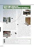 한국어 - 関西大学文化交渉学教育研究拠点 - Page 6