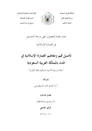 Abstract - جامعة أم القرى