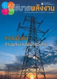 วารสารนโยบายพลังงาน ฉบับที่ 86 ต.ค.-ธ.ค.52 520323