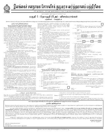 tamil - Archives