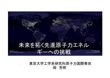 スーパー軽水炉設計と計算科学技術 - 東京大学大学院工学系研究科 ...