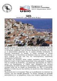 Πληροφορίες για την Ύδρα - pmkca.gr
