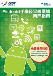 Android手機及平板電腦用戶指南 - PCCW Mobile