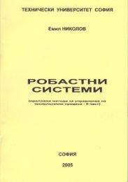 (2005), Робастни системи - Технически университет - София