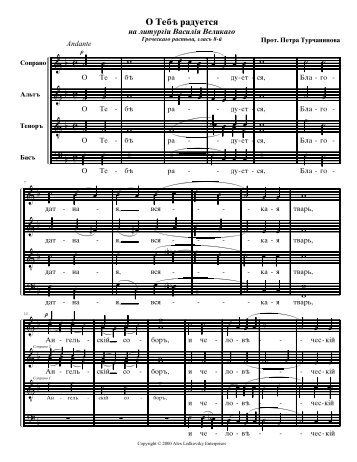 Turchanninov, Rev. P. - In Thee Doth All Creation Rejoice - Score ...