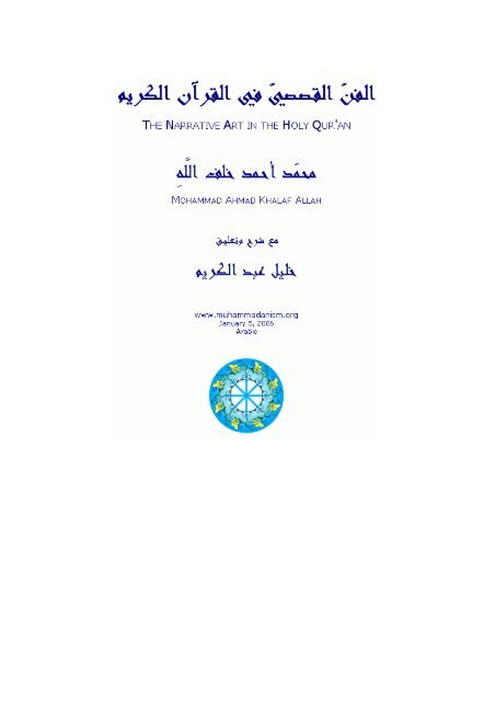 الفنّ القصصيّ في القرآن الكريم - Muhammadanism