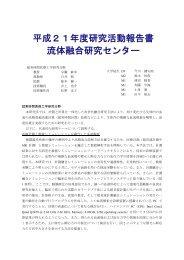 平成21年度研究活動報告書 流体融合研究センター - 東北大学 流体 ...