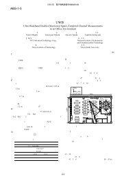 オフィス環境における UWB 双方向時空間チャネル測定 - 東京工業大学