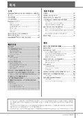 1 - Yamaha - Page 7