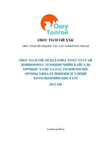 PDF - 10.3MB - Оюу Толгой ХХК