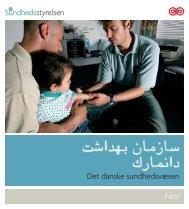 Farsi Det danske sundhedsvæsen - Kræftens Bekæmpelse