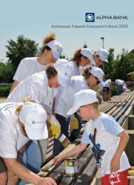 Απολογισμός Εταιρικής Κοινωνικής Ευθύνης 2009 - Quality Net